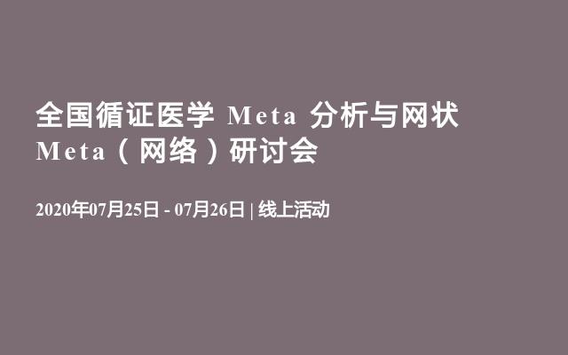 全国循证医学Meta 分析与网状Meta(网络)研讨会