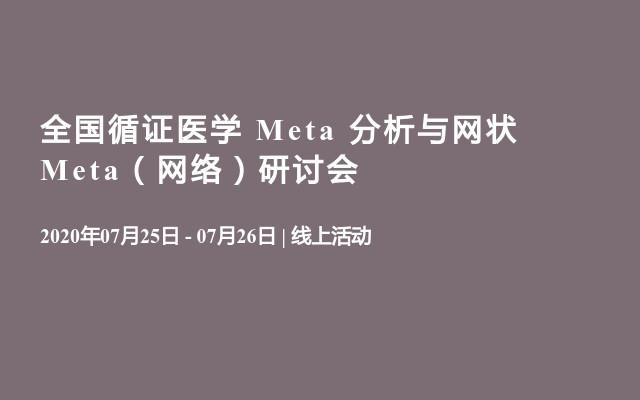 全國循證醫學?Meta 分析與網狀Meta(網絡)研討會