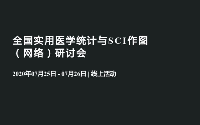 全国实用医学统计与SCI作图(网络)研讨会