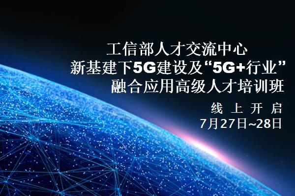 """新基建下5G建设及""""5G+行业"""" 融合应用高级人才培训班(7月,线上)"""