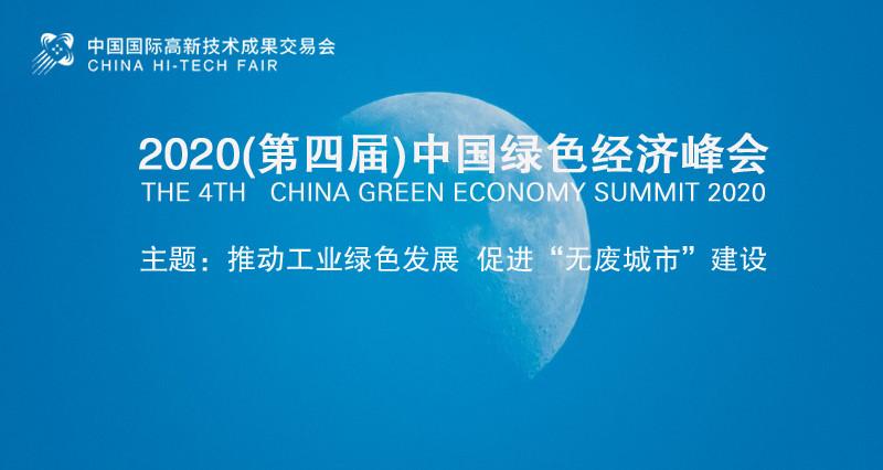 2020(第四屆)中國綠色經濟峰會