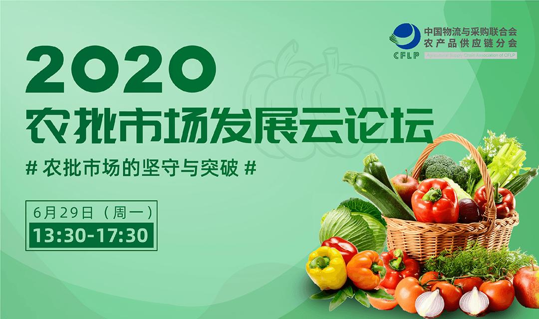2020农批市场发展云论坛