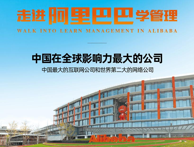 2020年走进阿里巴巴总部学习管理培训(标杆企业特训营)
