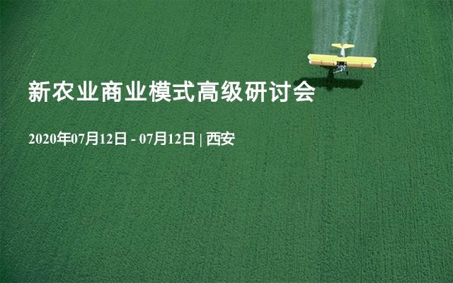 新农业商业模式高级研讨会