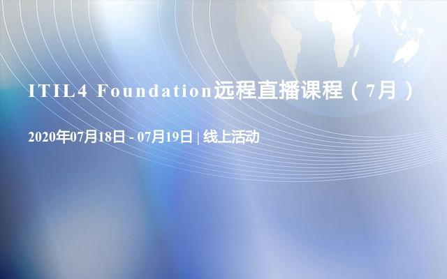 ITIL4 Foundation远程直播课程(7月)