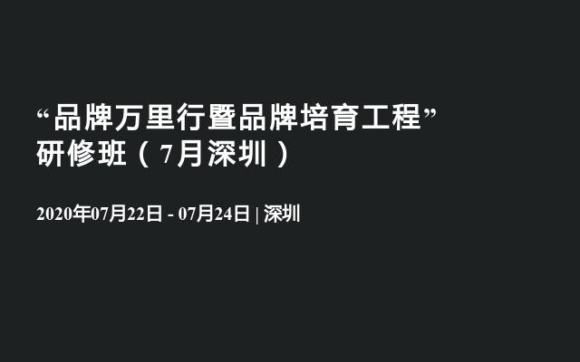 """""""品牌万里行暨品牌培育工程""""研修班(7月深圳)"""