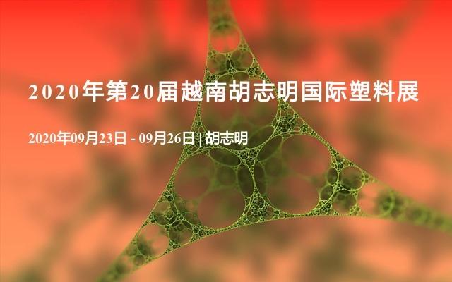 2020年第20届越南胡志明国际塑料展