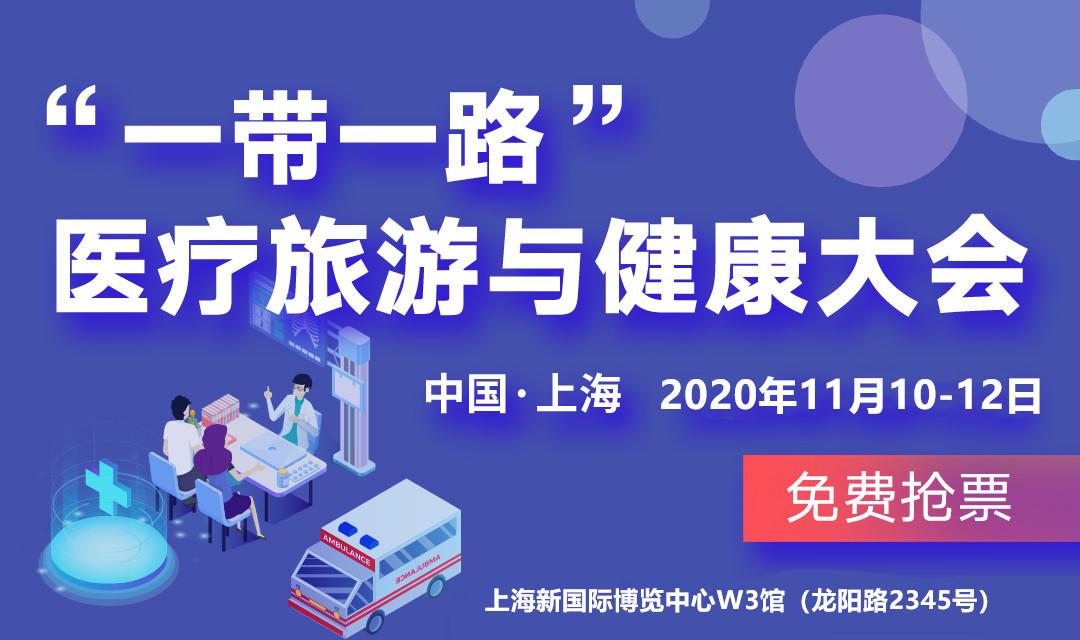 """2020""""一带一路""""上海国际医疗旅游与健康产业论坛"""