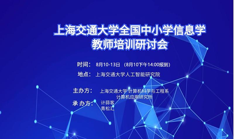 上海交通大学全国中小学信息学教师培训研讨会