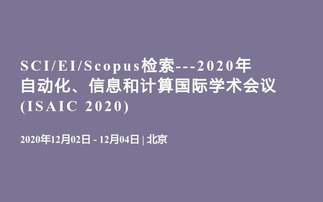 SCI/EI/Scopus检索---2020年自动化、信息和计算国际学术会议(ISAIC 2020)