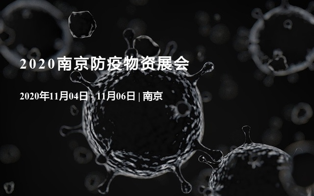 2020南京防疫物资展会