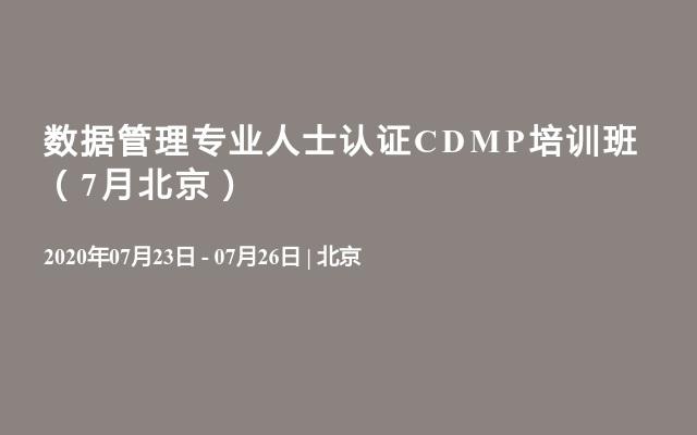 数据管理专业人士认证CDMP培训班(7月直播)