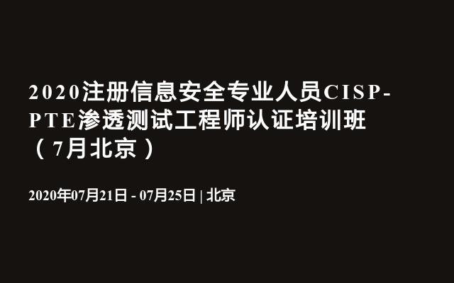 2020注册信息安全专业人员CISP-PTE渗透测试工程师认证培训班(7月北京)