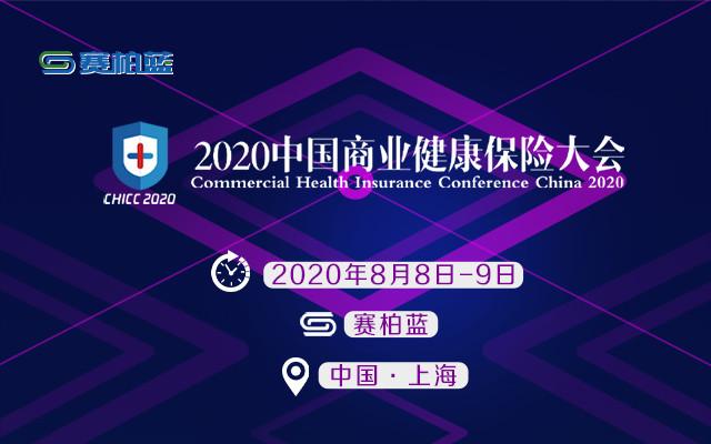 2020中國商業健康保險大會
