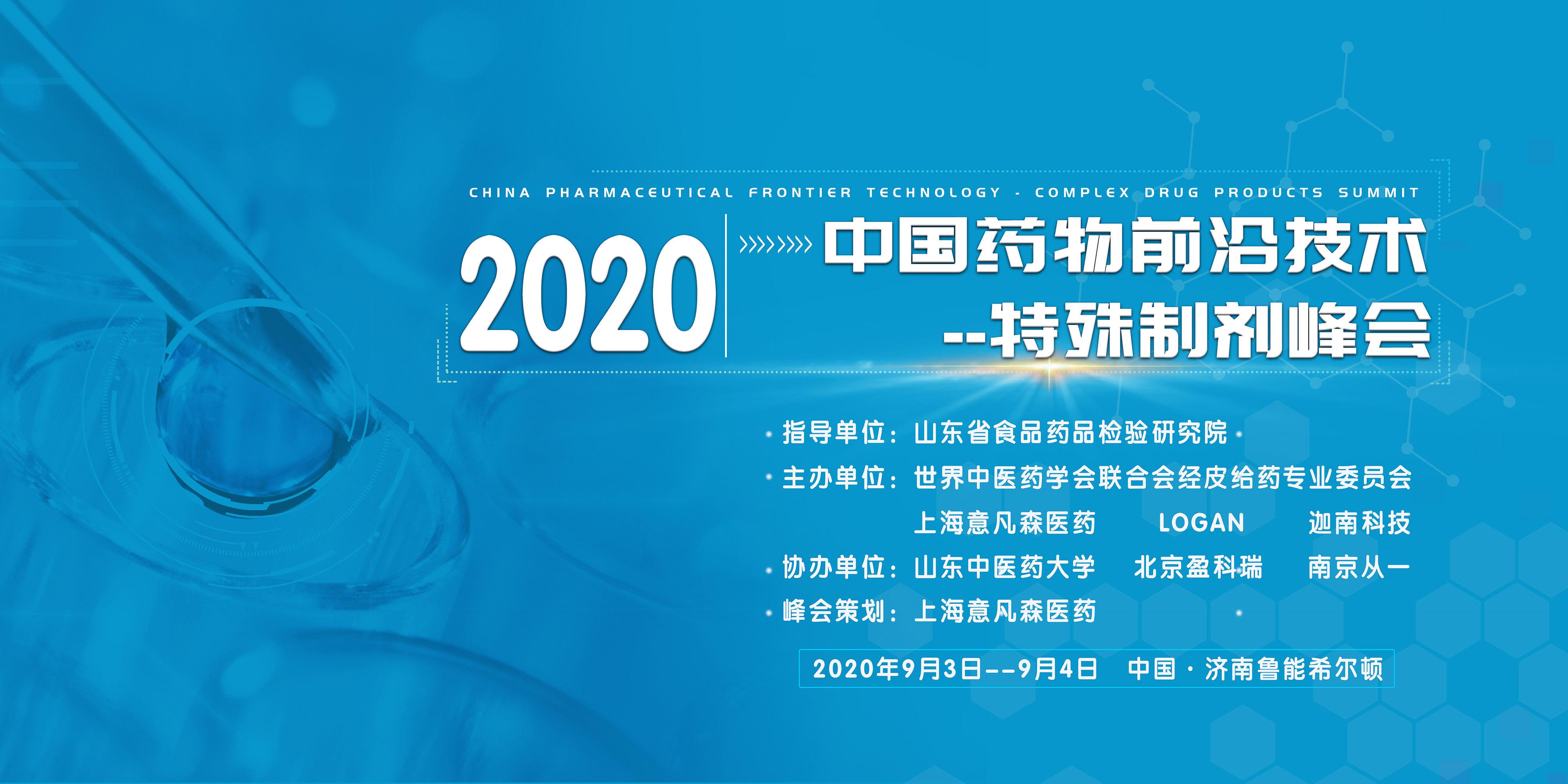 2020中国药物前沿技术--特殊制剂峰会