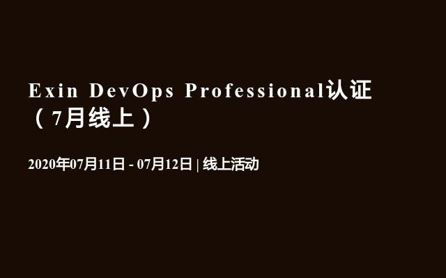 Exin DevOps Professional认证(7月线上)