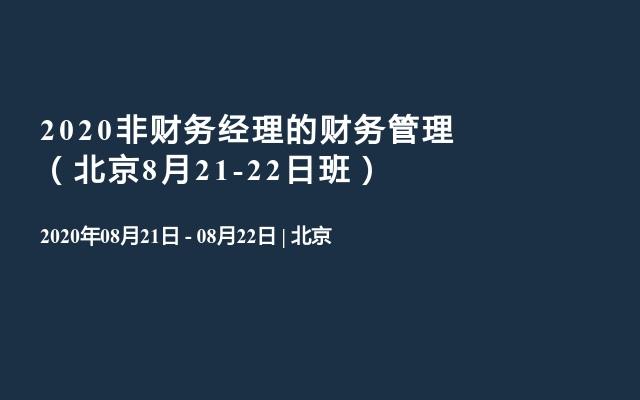 2020非财务经理的财务管理 (北京8月21-22日班)