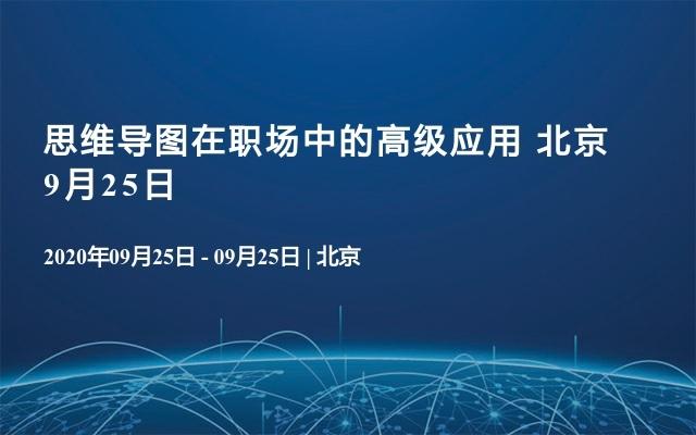 思维导图在职场中的高级应用 北京9月25日