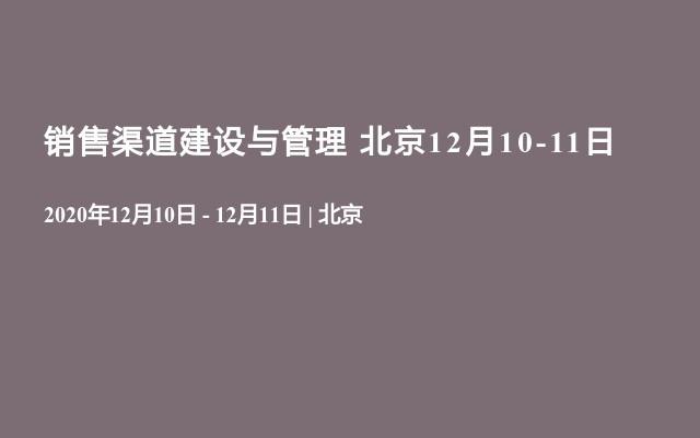 銷售渠道建設與管理 北京12月10-11日