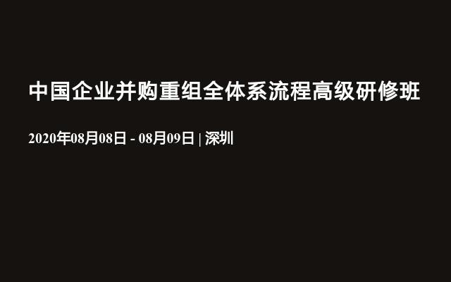 中国企业并购重组全体系流程高级研修班