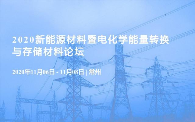 2020新能源材料暨电化学能量转换与存储材料论坛