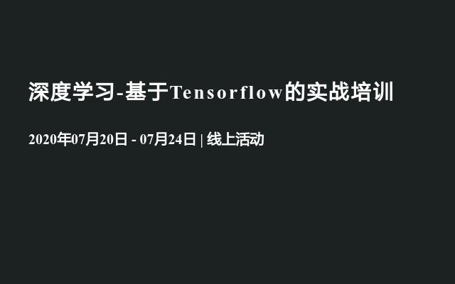 """""""深度學習-基于Tensorflow的實戰""""培訓"""