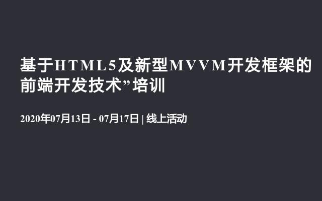 """""""基于HTML5及新型MVVM开发框架的前端开发技术""""培训"""