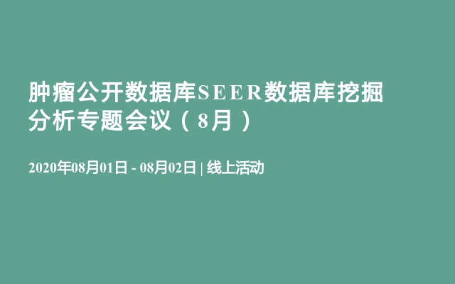 肿瘤公开数据库SEER数据库挖掘分析专题会议(8月)