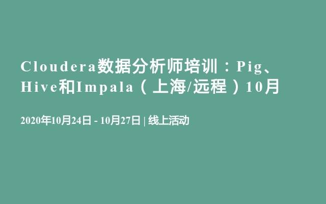 Cloudera数据分析师培训:Pig、Hive和Impala(上海/远程)10月