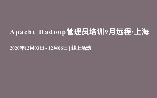 Apache Hadoop管理员培训12月远程/上海