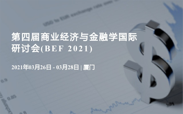 第四屆商業經濟與金融學國際研討會(BEF 2021)