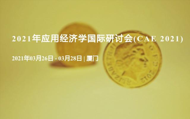 2021年應用經濟學國際研討會(CAE 2021)