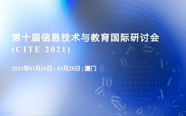 第十届信息技术与教育国际研讨会(CITE 2021)
