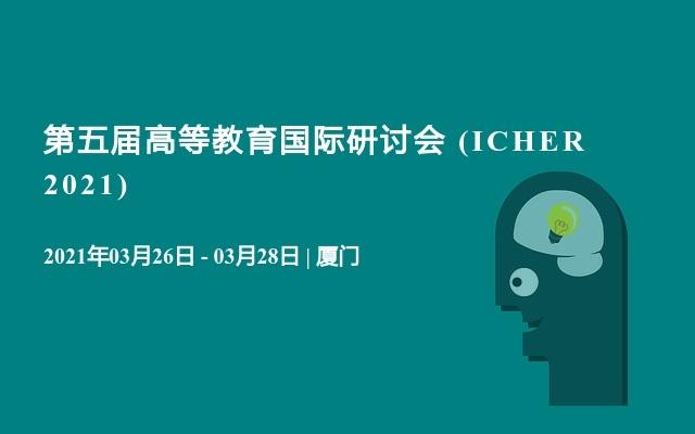 第五屆高等教育國際研討會 (ICHER 2021)