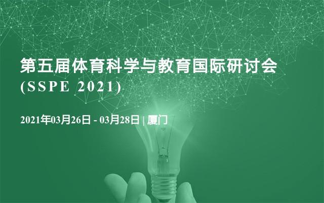 第五屆體育科學與教育國際研討會(SSPE 2021)