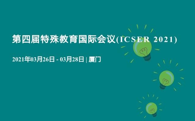 第四届特殊教育国际会议(ICSER 2021)