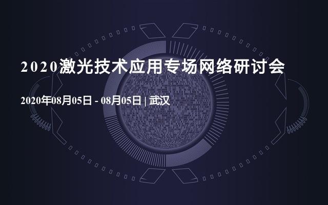 2020激光技术应用专场网络研讨会