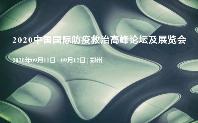 2020中国国际防疫救治高峰论坛及展览会
