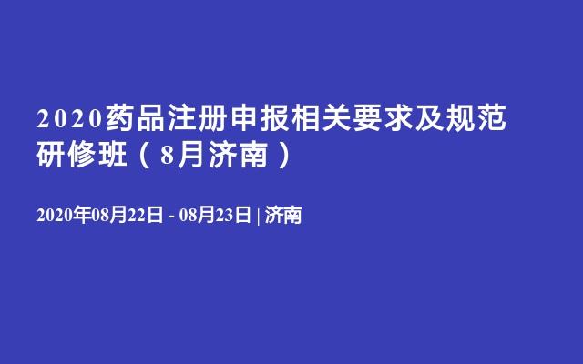 2020药品注册申报相关要求及规范研修班(8月济南)