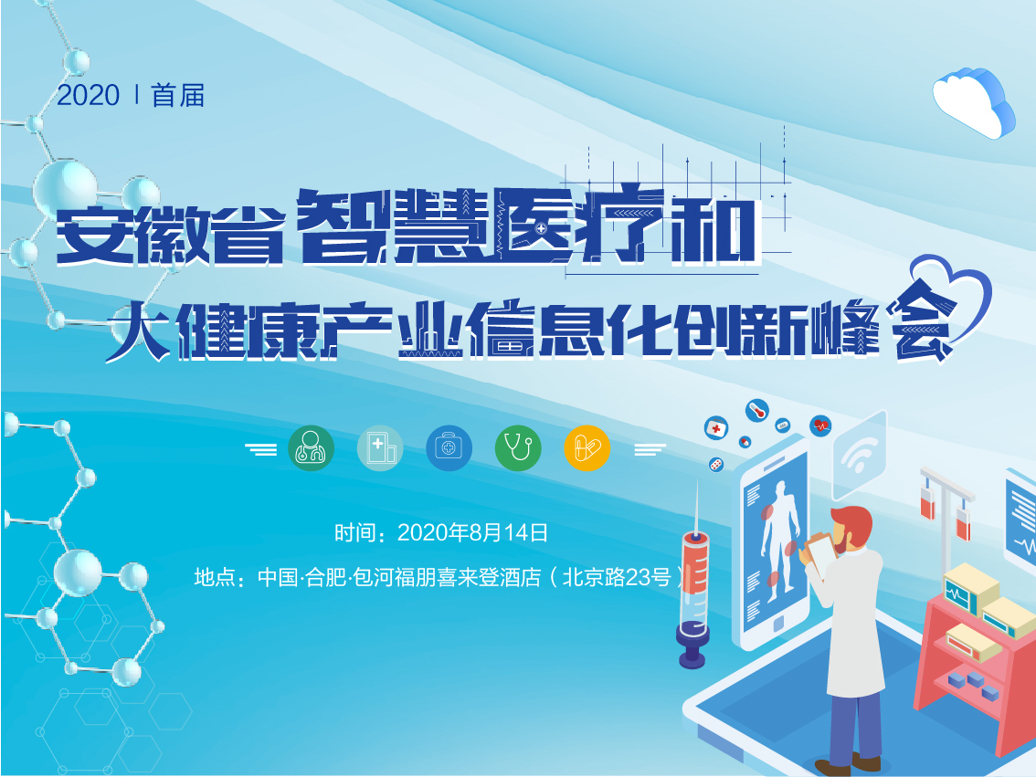2020安徽省智慧医疗和大健康产业信息化创新峰会(合肥)