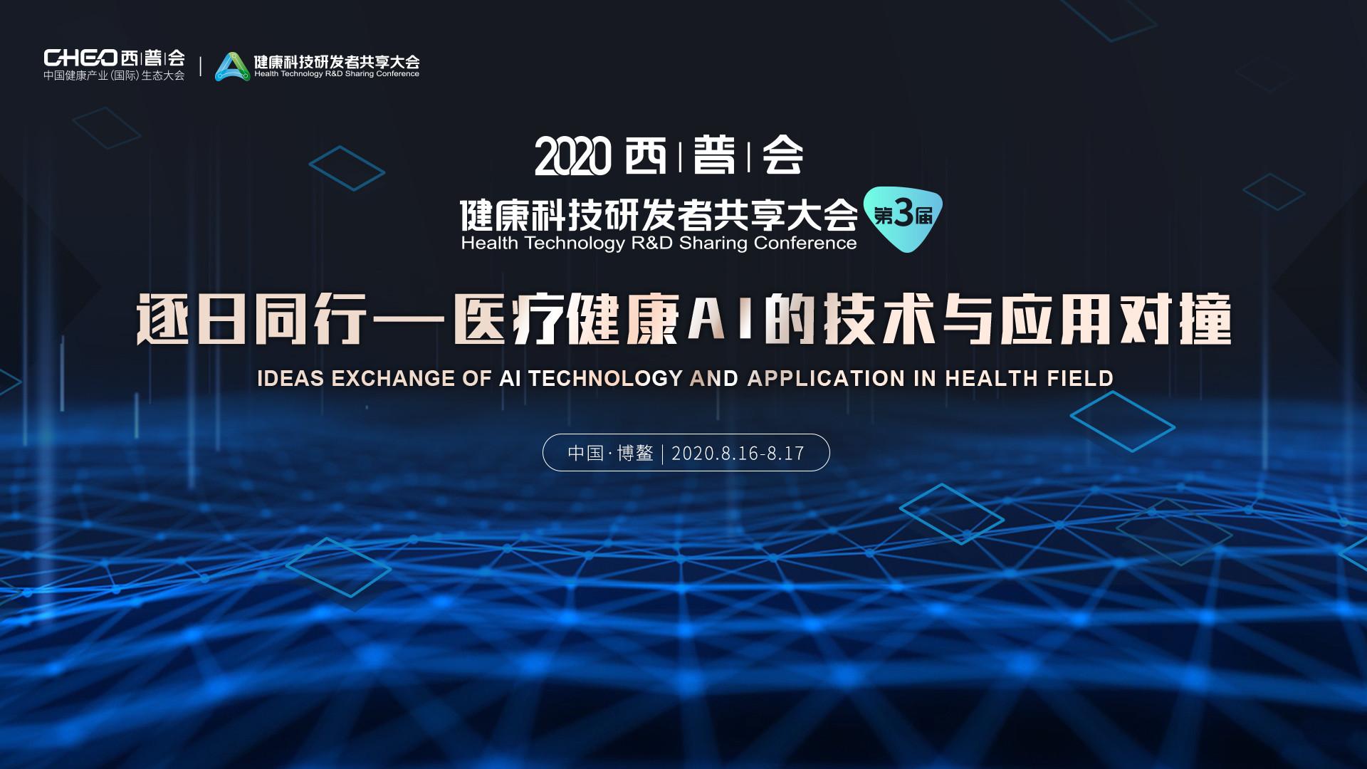 第三届健康科技研发者共享大会