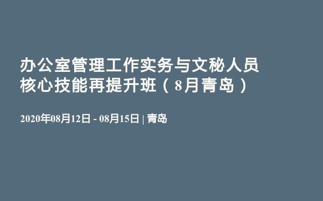 辦公室管理工作實務與文秘人員核心技能再提升班(8月青島)