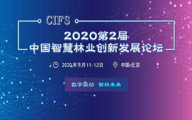 2020第二届中国智慧林业创新发展高峰论坛