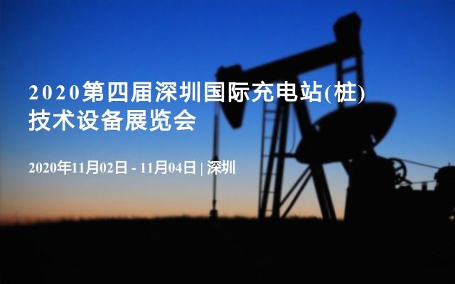 2020第四届深圳国际充电站(桩)技术设备展览会