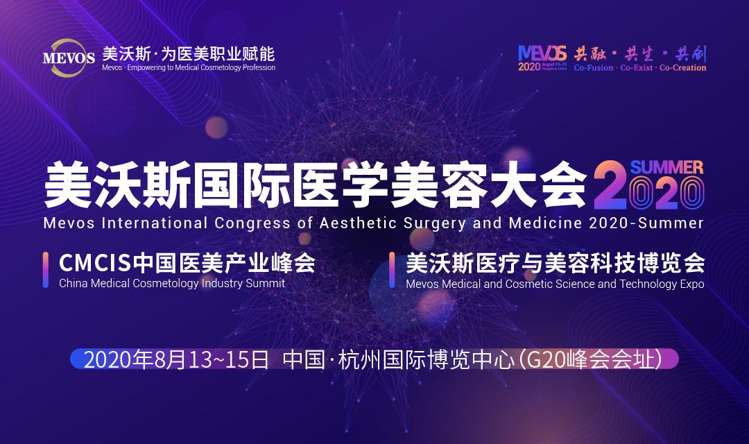 2020美沃斯國際醫學美容大會(杭州)