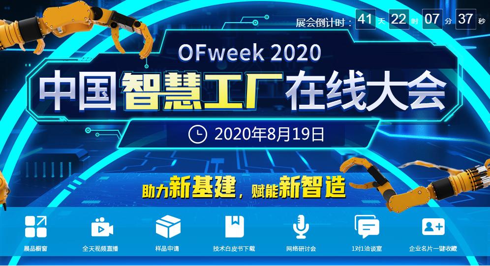 2020中国智慧工厂产业大会(线上会议)