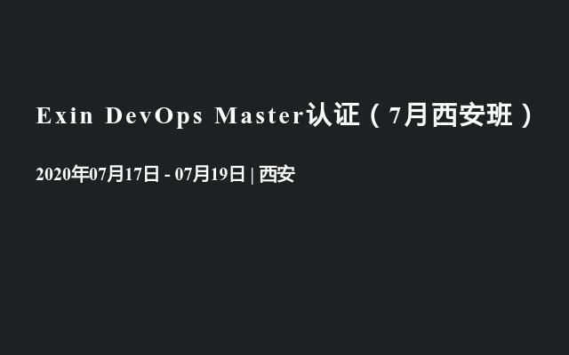 Exin DevOps Master认证(7月西安班)