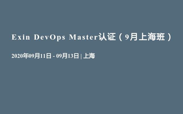 Exin DevOps Master认证(9月上海班)