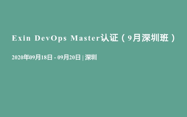 Exin DevOps Master认证(9月深圳班)