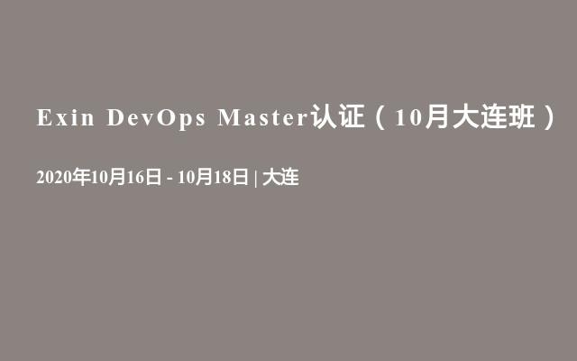 Exin DevOps Master认证(10月大连班)